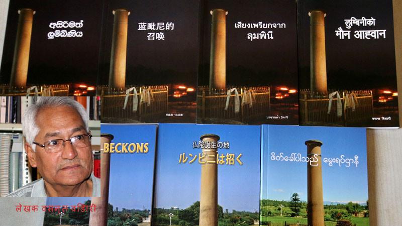 'लुम्बिनीको मौन आह्वान' ७ भाषामा