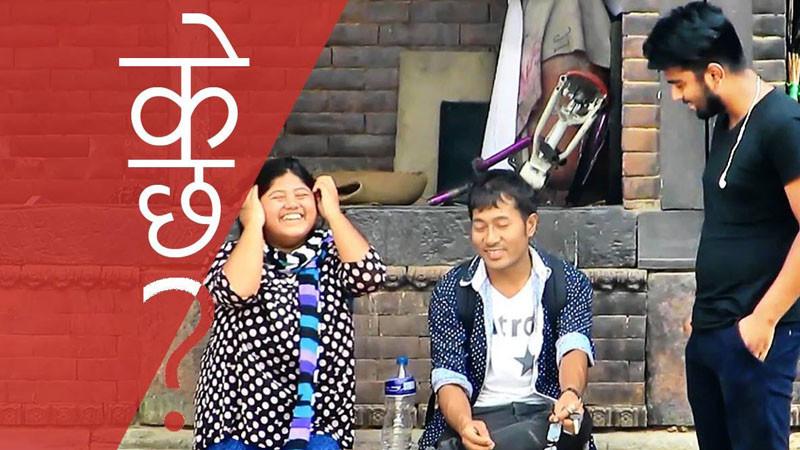 हँसाउने अर्को माध्यम प्य्रांक भिडियो