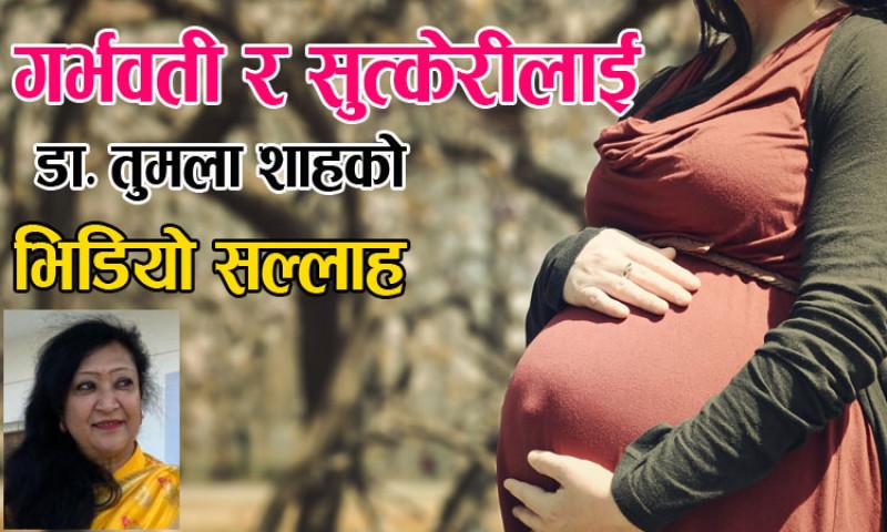 अहिले गर्भवती र सुत्केरीले कसरी ध्यान दिने (भिडियो सहित)